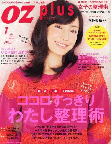 OZ plus (オズプラス) 2013年 01月号 [雑誌]の詳細を見る