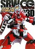 スーパーロボット大戦OG‐ジ・インスペクター‐in 3D (DENGEKI HOBBY BOOKS)