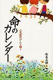 命のカレンダー 小児固形がんと闘う   (講談社)