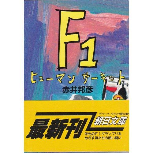 F1ヒューマンサーキット (朝日文庫)の詳細を見る
