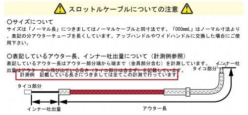 キタコ(KITACO) スロットルケーブル キタコ製ハイスロットルセット用 ブラック PC20 DAX APE 905-1015100