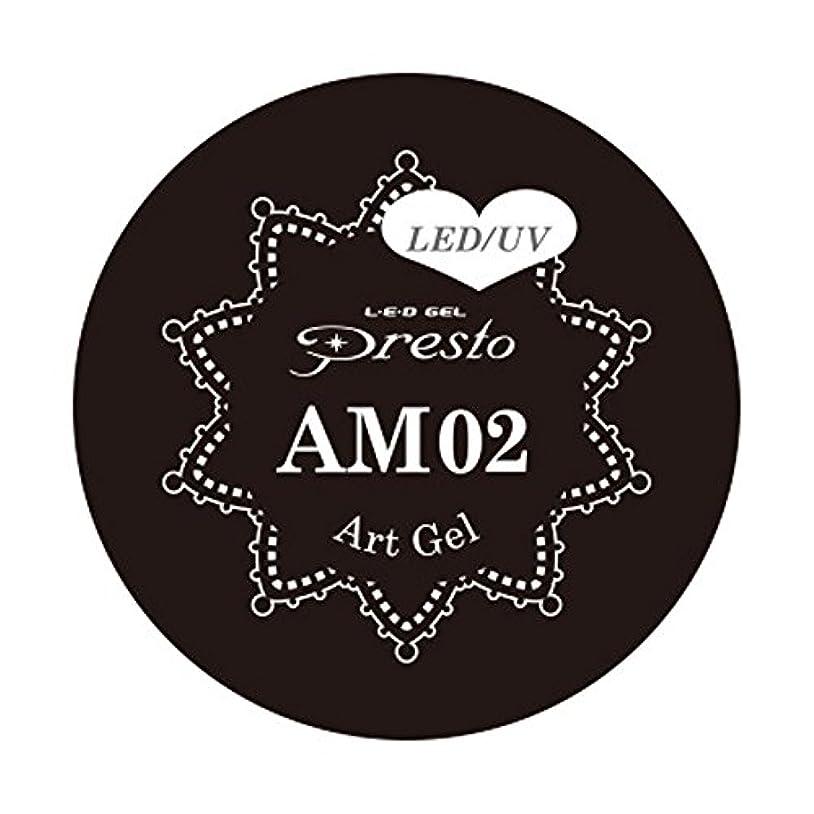 お風呂感謝する愛Presto アートジェル ミニ AM02 2g UV/LED対応