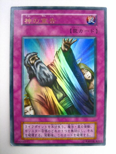 神の宣告 Vol6パック ウルトラレア