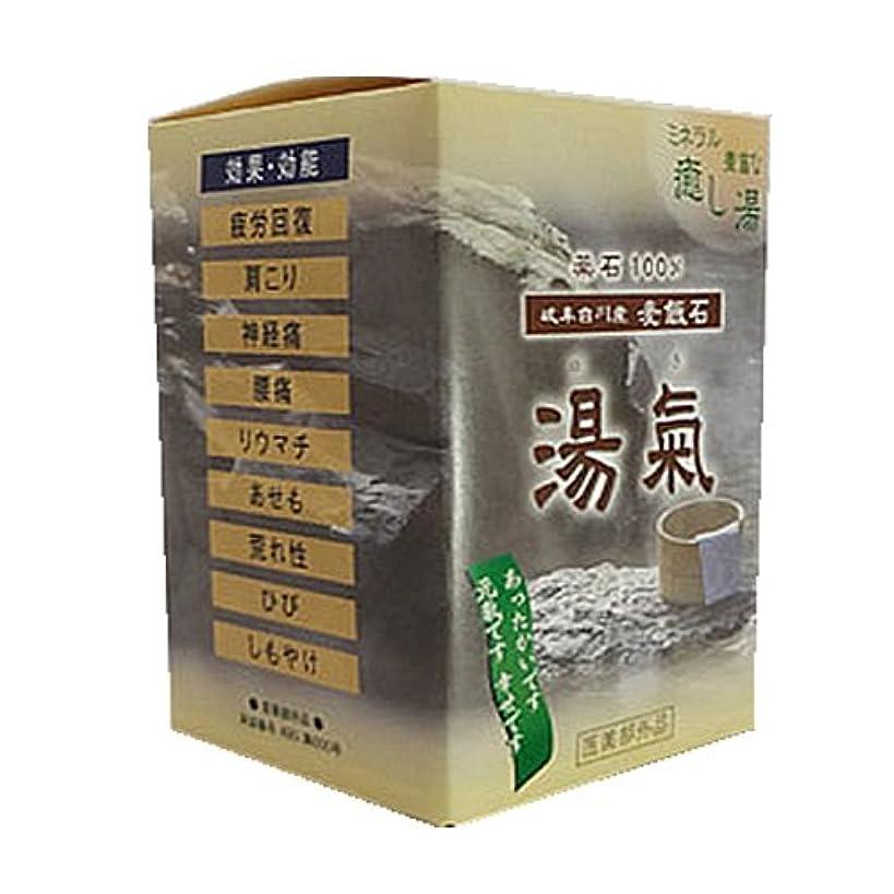 強大なラケット着陸医薬部外品 岐阜白川産麦飯石 湯気(ゆき) K11781