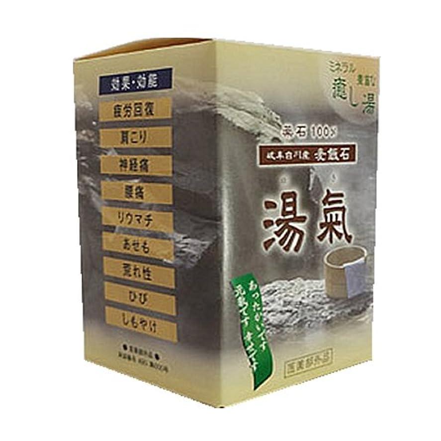 把握ひいきにするハック医薬部外品 岐阜白川産麦飯石 湯気(ゆき) K11781