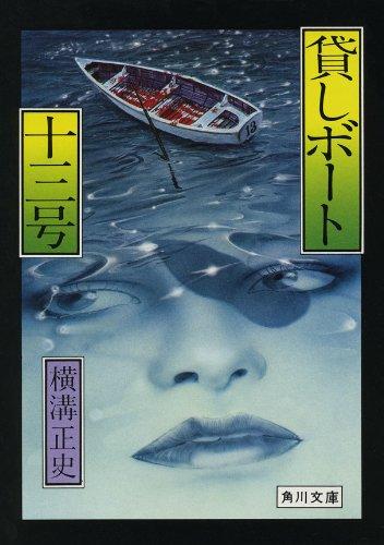 貸しボート十三号 「金田一耕助」シリーズ (角川文庫)の詳細を見る