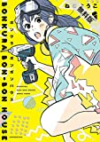 ボンクラボンボンハウス(1)【期間限定 無料お試し版】 (FEEL COMICS)