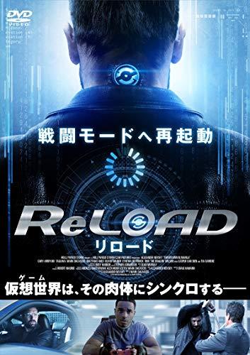 ReLOAD リロード [DVD]