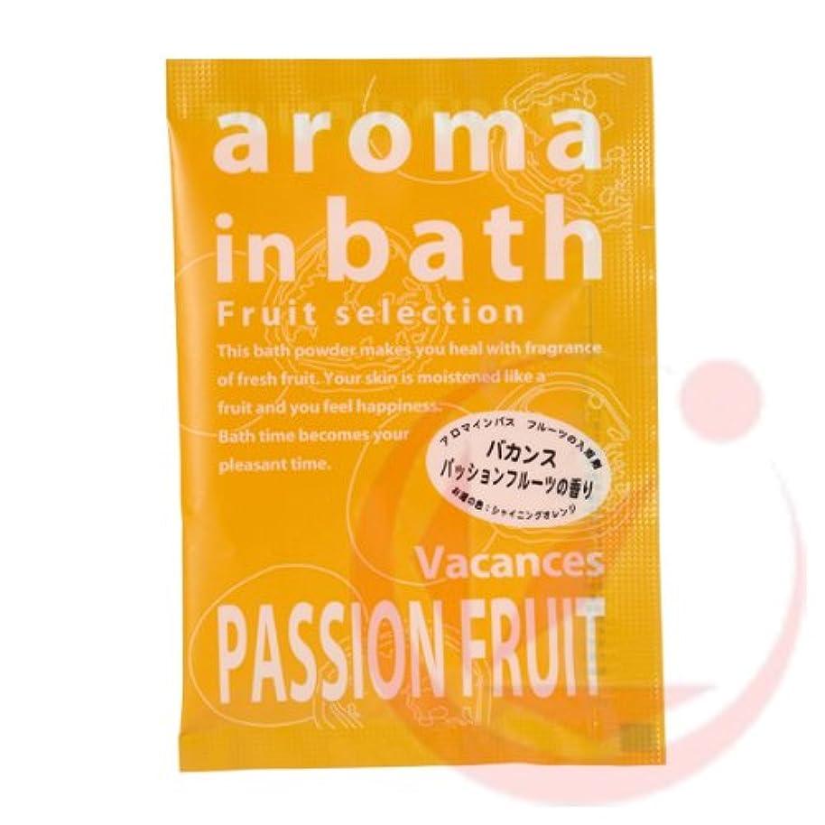 援助する乳剤常習的粉体入浴剤アロマインバス25g 48袋入り パッションフルーツ