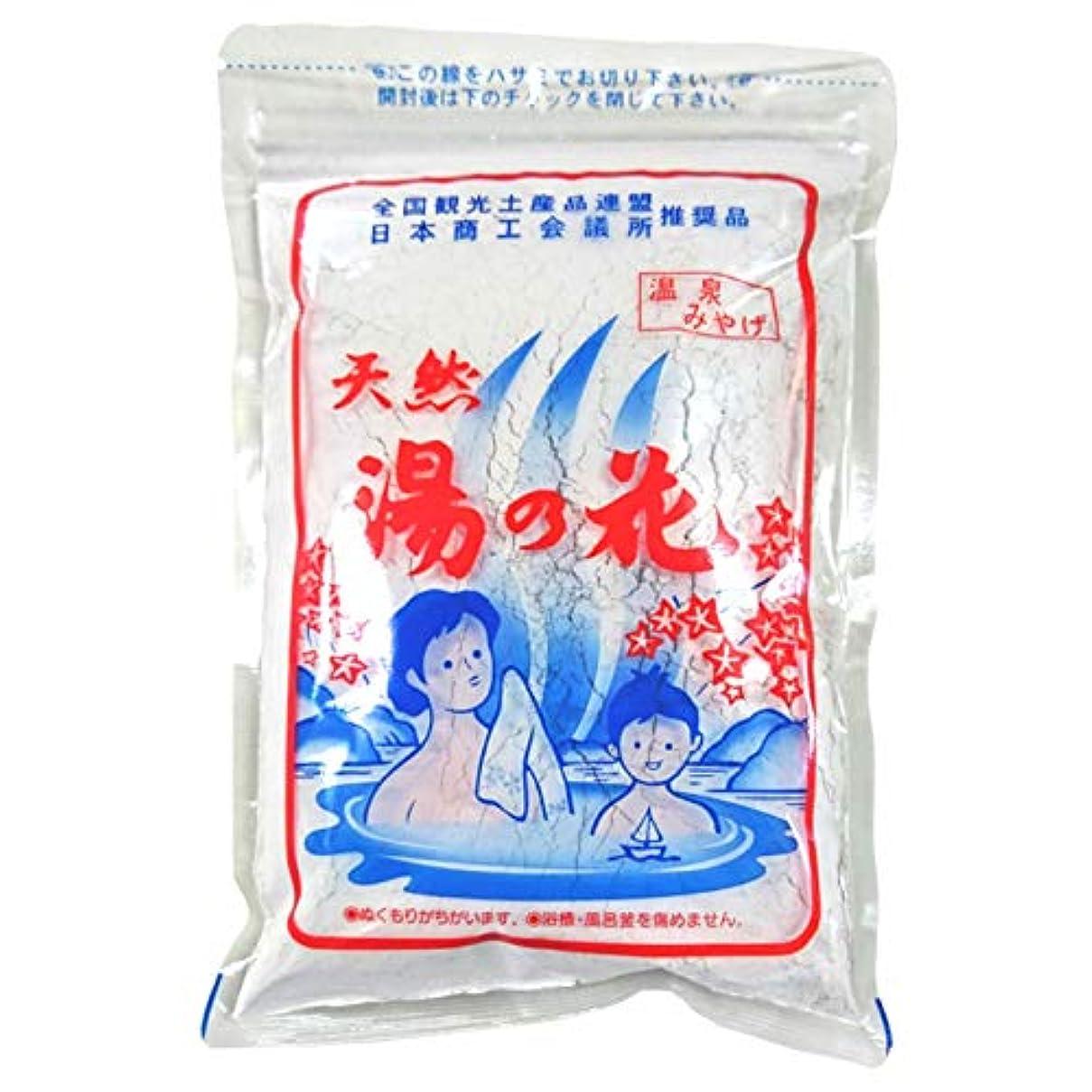 ラグ曇ったスローガン天然 湯の花 徳用袋 250g