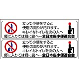 男性トイレマナーステッカー「立って小便すると・・・」 座りションステッカー #11048