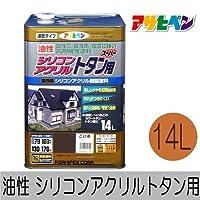 アサヒペン 油性シリコンアクリルトタン用 [14L] こげ茶・新茶・さび色・屋根・トタン・ひさし・シリコン・速乾・