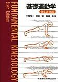 基礎運動学 第6版