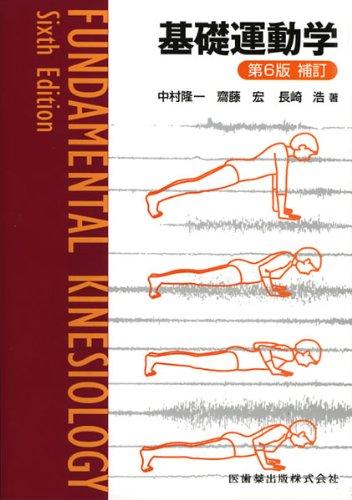 基礎運動学 第6版の詳細を見る