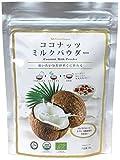 ココグローブ ココナッツミルクパウダー 150g USDA・EURO認証食品