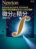 微分と積分 増補改訂版 (ニュートンムック)