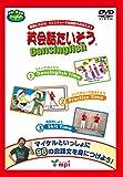 英会話たいそう Dansinglish DVD