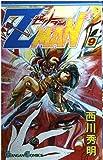 ゼットマン 9 (ガンガンコミックス)