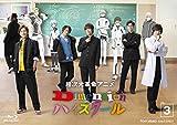超次元革命アニメ Dimensionハイスクール VOL.3[Blu-ray/ブルーレイ]