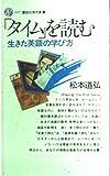 「タイム」を読む―生きた英語の学び方 (講談社現代新書 617)