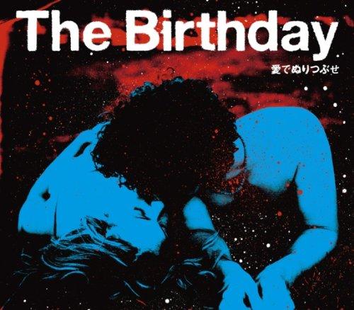 The Birthday 愛でぬりつぶせ 歌詞 - 歌ネット