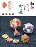 和紙でつくるユニット折り紙 ([実用品])