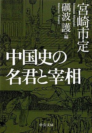 中国史の名君と宰相 (中公文庫)の詳細を見る