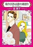 取り引きは恋の始まり:最強に傲慢な美しすぎる彼 (ハーレクインコミックス)