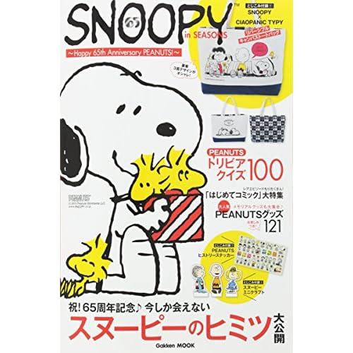 SNOOPY in SEASONS~Happy 65th Anniversary PEANUTS!~ (学研ムック) (Gakken Mook)