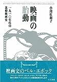 映画の胎動: 1910年代の比較映画史