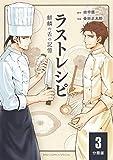 ラストレシピ 麒麟の舌の記憶 【分冊版】 3 (バーズコミックス スペシャル)