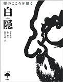 禅のこころを描く 白隠 (とんぼの本)