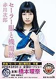 セーラー服と機関銃 (角川文庫) 画像