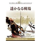 遥かなる戦場 [DVD]