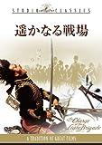 遥かなる戦場[DVD]