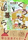 ぐうたら山暮らし / 松井雪子 のシリーズ情報を見る