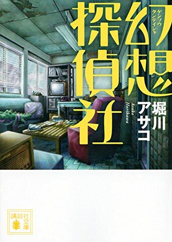 幻想探偵社 (講談社文庫)の詳細を見る