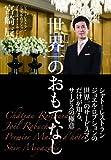 世界一のおもてなし (中経出版)