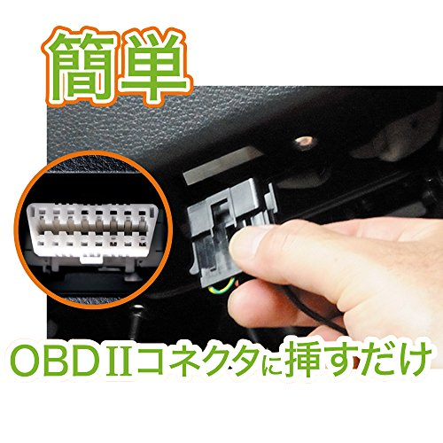 【Amazon.co.jp限定】カーメイト メモリーキーパー バッテリー交換 一家に一台あると便利 OBDIIコネクター給電仕様 SA202