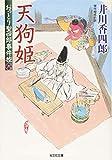 天狗姫: おっとり聖四郎事件控(六) (光文社時代小説文庫)