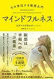マインドフルネス 心を浄化する瞑想入門 (角川書店単行本)