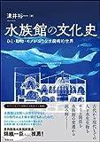 「水族館の文化史―ひと・動物・モノがおりなす魔術的世界」販売ページヘ