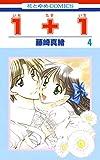 1+1(いちたすいち) 4 (花とゆめコミックス)