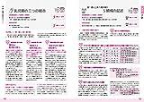 CD-ROMブック 平成30年度施行 新要領・指針 サポートブック (PriPriブックス) 画像