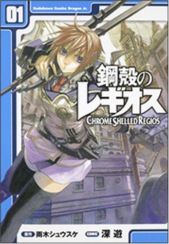 鋼殻のレギオス 1 (角川コミックス ドラゴンJr. 122-1)の詳細を見る