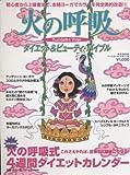 火の呼吸―ダイエット&ビューティ・バイブル (B.B.mook―スポーツ・シリーズ (344))