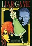 LIAR GAME 6 (ヤングジャンプコミックス)
