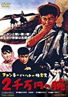 ファンキーハットの快男児 二千万円の腕 [DVD]