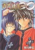 武装錬金∞(インフィニティ)―公式完全ガイドブック (ジャンプコミックス)