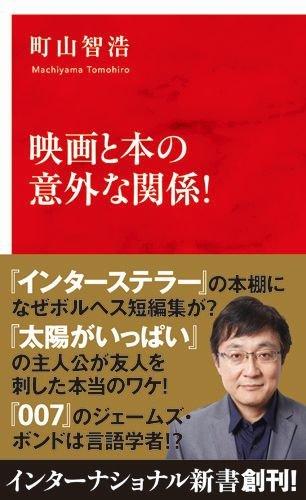 [画像:映画と本の意外な関係! (インターナショナル新書)]